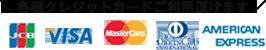 各種クレジットカードご利用頂けます